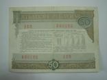 Облигация 50 рублей 1982 год Гос. Заем СССР., фото №5