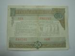 Облигация 50 рублей 1982 год Гос. Заем СССР., фото №7