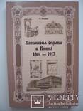 Книжкова справа в Києві. 1861-1917рр., фото №2