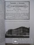 Книжкова справа в Києві. 1861-1917рр., фото №3