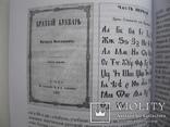 Книжкова справа в Києві. 1861-1917рр., фото №4