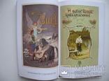 Книжкова справа в Києві. 1861-1917рр., фото №6