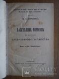 История средневекового папства 1901 Корелин, фото №3