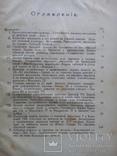 История средневекового папства 1901 Корелин, фото №4