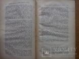 История средневекового папства 1901 Корелин, фото №7