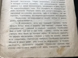 1904 Куприн Ночная смена.Скобелев, фото №6