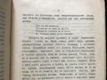 1904 Куприн Ночная смена.Скобелев, фото №8