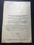 1904 Куприн Ночная смена.Скобелев, фото №11