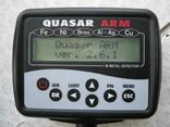 Блок металодетектора QUASAR ARM FM COG