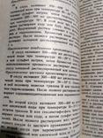 Краткий справочник по фотоматериалам., фото №5