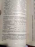 Краткий справочник по фотоматериалам., фото №7