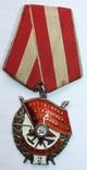 Орден Красного знамени 2'  №20536, фото №2