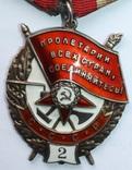 Орден Красного знамени 2'  №20536, фото №3