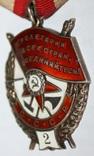 Орден Красного знамени 2'  №20536, фото №10