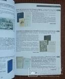 Редкие и ценные книги, фотографии, автографы. Антиквариум. Аукцион No 21. 2016., фото №6
