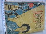 """""""100 фасонов женского платья""""1965 г. в. Беларусь, фото №3"""