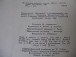 """""""100 фасонов женского платья""""1965 г. в. Беларусь, фото №5"""