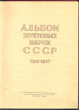 1941-1965рр. 3 альбоми б/у для марок СРСР з клеммташами. Більш, ніж 2500 клеммташів, фото №3