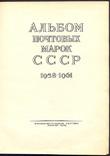 1941-1965рр. 3 альбоми б/у для марок СРСР з клеммташами. Більш, ніж 2500 клеммташів, фото №5