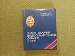 Книга Знаки отличия правоохранительных органов СССР, фото №2