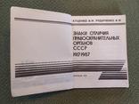 Книга Знаки отличия правоохранительных органов СССР, фото №3