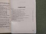 Книга Знаки отличия правоохранительных органов СССР, фото №4