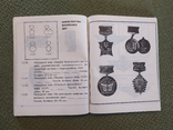 Книга Знаки отличия правоохранительных органов СССР, фото №5