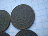 20 копеек 1943 1945, фото №4
