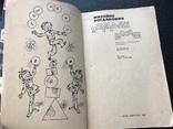 1983 Математические задачи для детей, фото №4