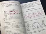 1983 Математические задачи для детей, фото №6