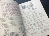 1983 Математические задачи для детей, фото №7