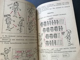 1983 Математические задачи для детей, фото №8