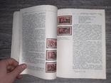 Марки СССР ГДР в зеркале Филателии филателия каталог 1979г., фото №9