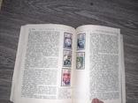 Марки СССР ГДР в зеркале Филателии филателия каталог 1979г., фото №10