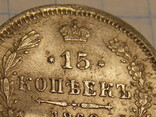 15 копеек 1860 года, фото №8