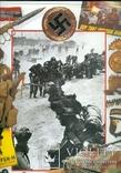 """День""""Д"""" Высадка в Нормандии+знак, фото №10"""