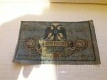 5 рублей 1918 года, фото №2