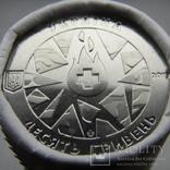 10 грн. 2019 рік На Варті життя (1 рол, 25 монет) unc фото 3