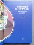 Кулинария (50 шт.) Блюда Кухня Поваренная Овощи Фрукты Выпечка Печенье Напитки Страви, фото №4
