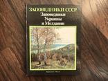 1987 Заповедники Украины и Молдавии, фото №2