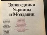 1987 Заповедники Украины и Молдавии, фото №4