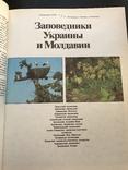 1987 Заповедники Украины и Молдавии, фото №5