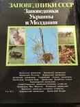 1987 Заповедники Украины и Молдавии, фото №13