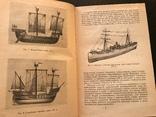 1976 Морские транспортные суда, фото №5