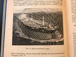 1976 Морские транспортные суда, фото №6