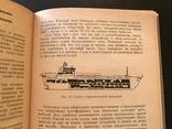 1976 Морские транспортные суда, фото №8