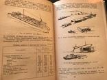 1976 Морские транспортные суда, фото №9