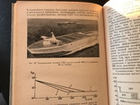 1976 Морские транспортные суда, фото №2