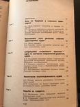 1976 Морские транспортные суда, фото №11