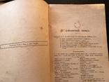 1909 Русско - Французский словарь, фото №3